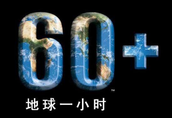 地球熄灯一小时宣传海报